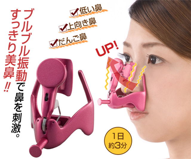 nose-freaking-lifter Electric nose lifter can lift your nose without resorting to plastic surgery
