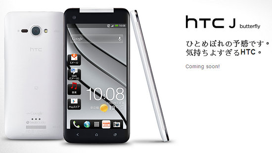 121017-htc HTC J Butterfly 5-Inch Android Phablet Rocks 1080p Display