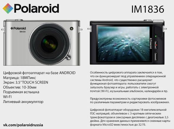 121220-polaroid Polaroid Introducing Android 4.0 Interchangeable Lens Digital Camera