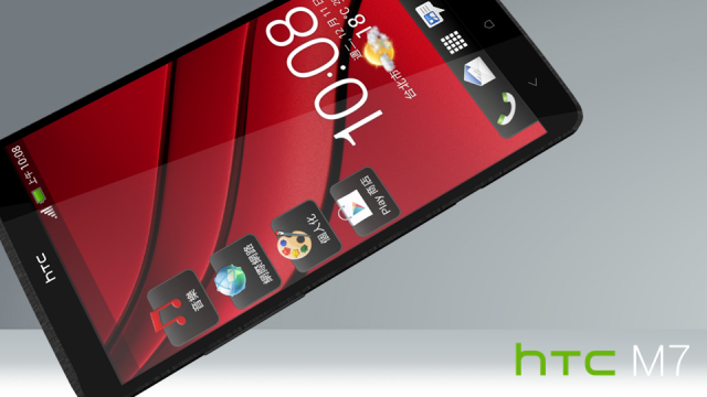 m7-concept HTC Droid DNA's GSM Cousin, the HTC M7, to Be Unveiled at CES?