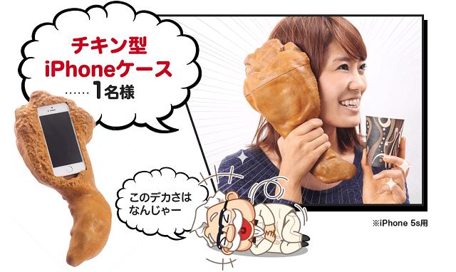 kfc-japan-fried-chicken-iphone-case